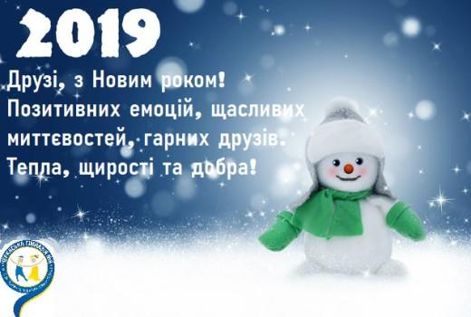 гімн нов рік