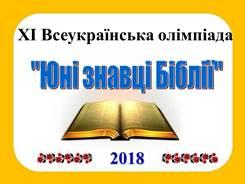 olimp_Bibliya_2018